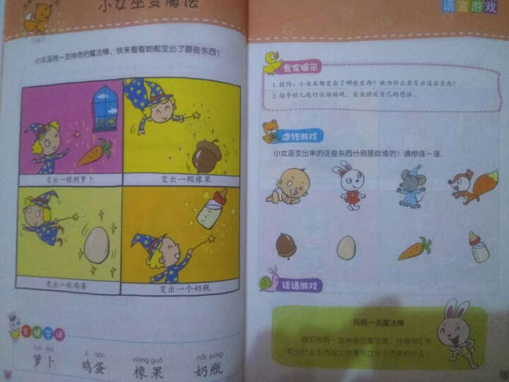 语言表达天天练(套装全6册) 晒单图