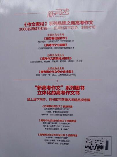 2016年作文素材壹图壹材 合订本 秋卷 晒单图