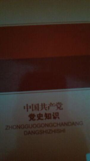 中国共产党党史知识学习读本2014 晒单图