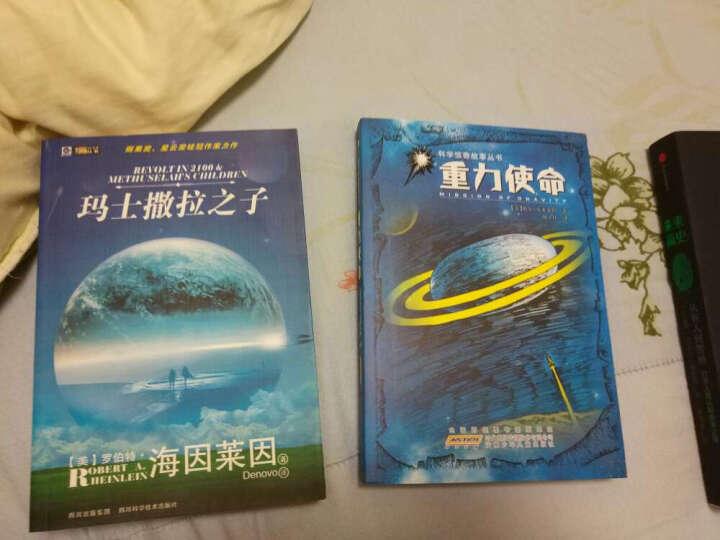 重力使命/科学惊奇故事丛书 晒单图