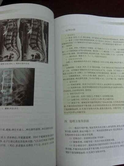 中医康复学 晒单图