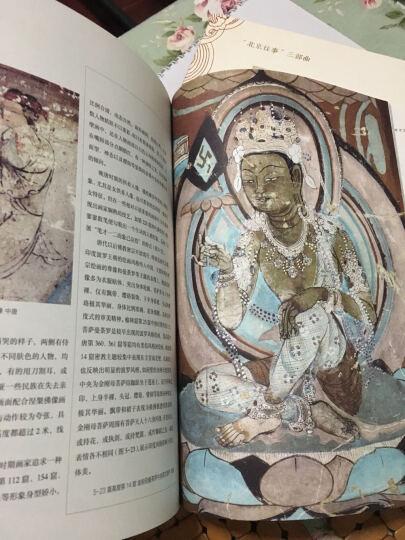 敦煌石窟艺术简史【2015中国好书】 晒单图