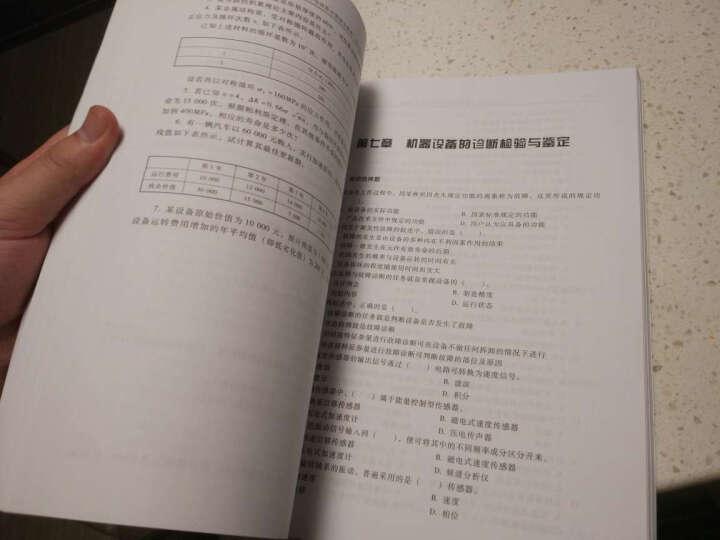2016年资产评估师职业资格全国统一考试参考用书:资产评估师职业资格全国统一考试综合习题集 晒单图
