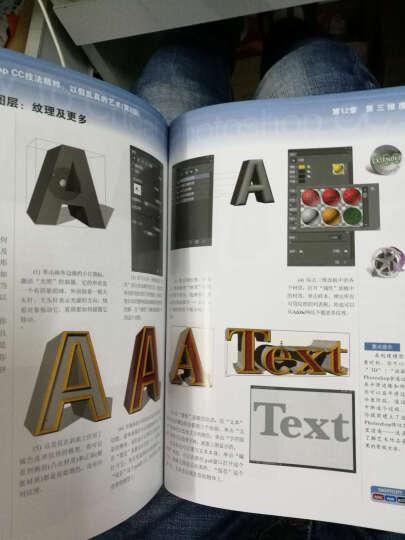 中文版Photoshop CC技法精粹:以假乱真的艺术 第8版  配光盘 晒单图