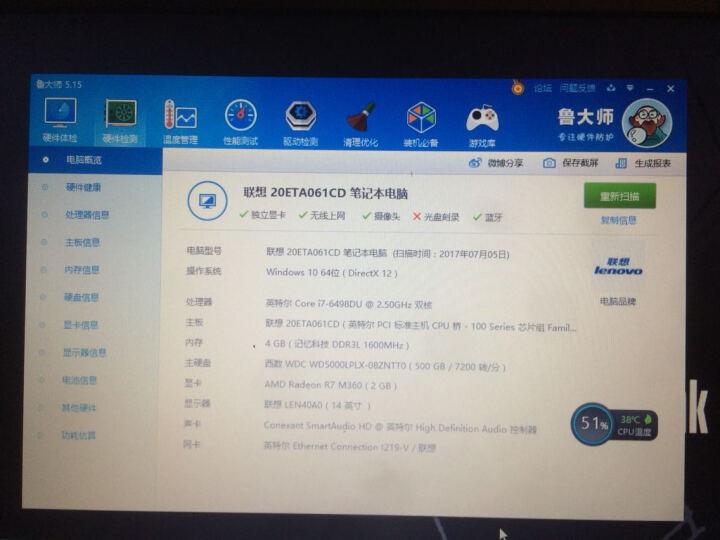 联想(ThinkPad)E460(20ETA061CD)14英寸笔记本电脑(i7-6498DU 4G 500G 2G独显 Win10) 晒单图