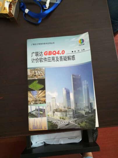 广联达工程造价软件应用丛书:广联达GBQ4.0计价软件应用及答疑解惑(附光盘) 晒单图