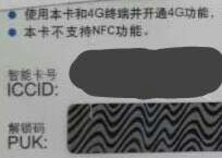 【北京电信】4G无忧卡 月租现仅5元 流量阶梯算 日租卡 上网卡 手机卡 流量卡 电话卡 自营 晒单图
