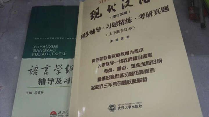 黄伯荣现代汉语(增订五版)同步辅导·习题精练·考研真题(上下册合订本) 晒单图