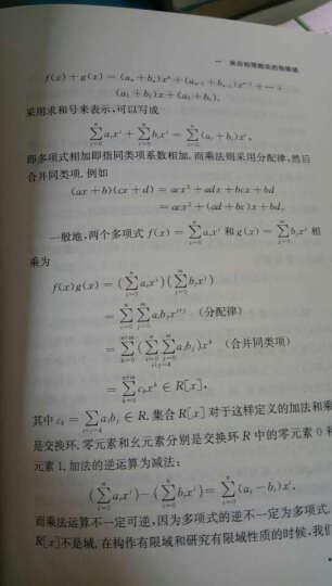 走向数学丛书:有限域及其应用 晒单图