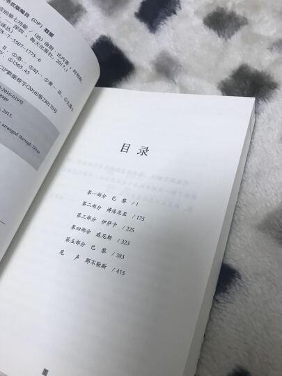 语言的第七功能:谁杀了罗兰·巴特/海天译丛 晒单图