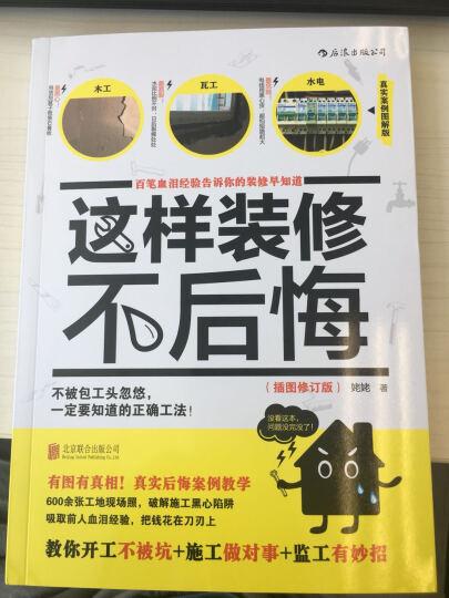 【正版包邮】这样装修不后悔(台湾设计类图书销量排行榜!清晰易读、接地气的装修施工指南)后浪 晒单图