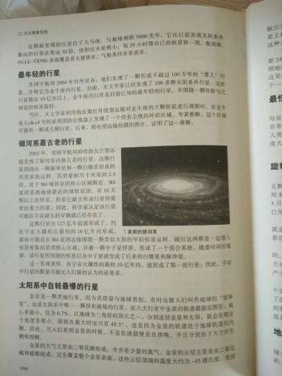 天文探索百科(耀世典藏版) 晒单图