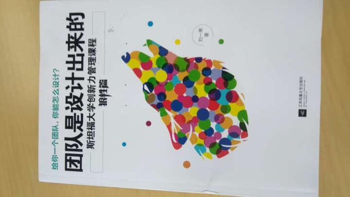 团队是设计出来的狼性篇 刘一寒 如何带团队建设团队管理类的书 企业中层领导培训教材 企业管 晒单图