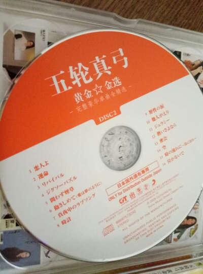五轮真弓:黄金金选(3CD) 晒单图