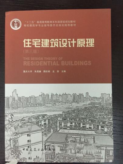 住宅建筑设计原理(第3版普通高等教育十一五*规划教材) 晒单图