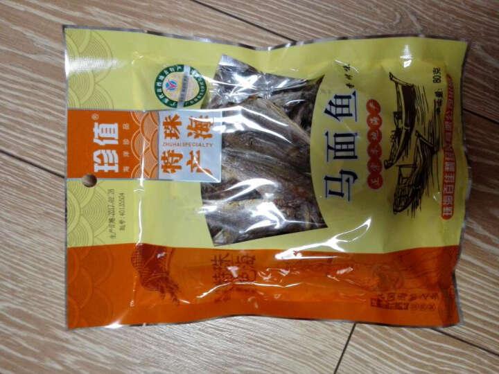【珠海馆】珍值马面鱼小鱼仔鱼干休闲零食广东珠海特产海味海鲜80g/袋 晒单图