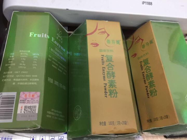 蒂芬妮(DIFINEY) 蒂芬妮酵素 台湾复合酵素粉 水果酵素 果蔬酵素孝素非酵素原液 3盒装 晒单图