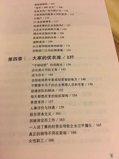 一胜九败:优衣库风靡全球的秘密 晒单图