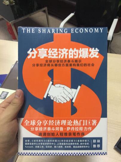 """""""一带一路"""":全球经济的互联与跃升 晒单图"""