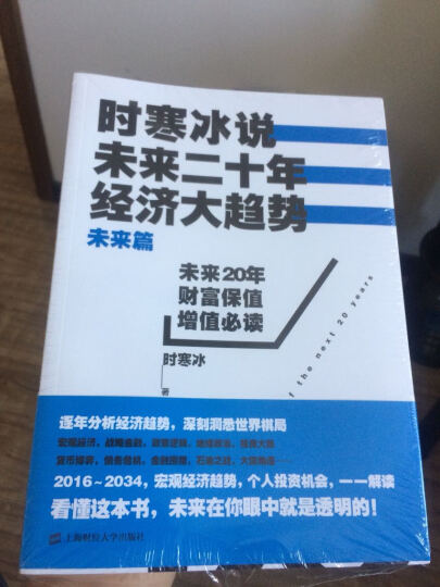 中国怎么办:当次贷危机改变世界 晒单图