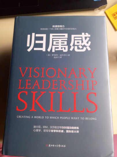 归属感 创造一个员工想要归属其中的组织 企业文化塑造提高团队协作企业经营管理书籍 晒单图