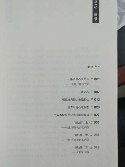 朱光潜经典代表作:谈美·谈美书简+西方美学简史·上下册+谈修养(套装共4册) 晒单图