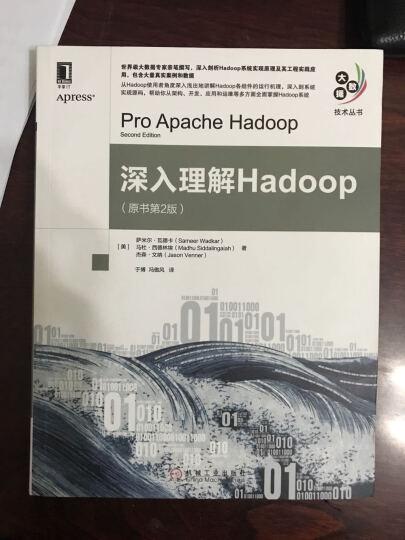 深入理解Hadoop(原书第2版) 晒单图