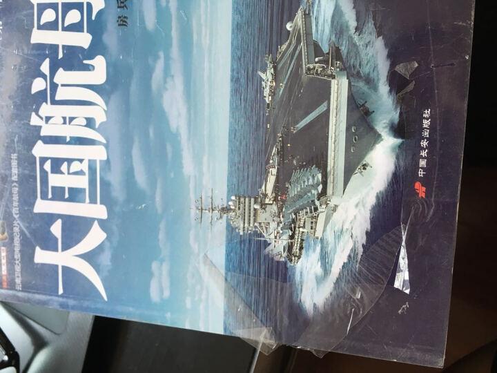大国航母(套装共2册) 晒单图
