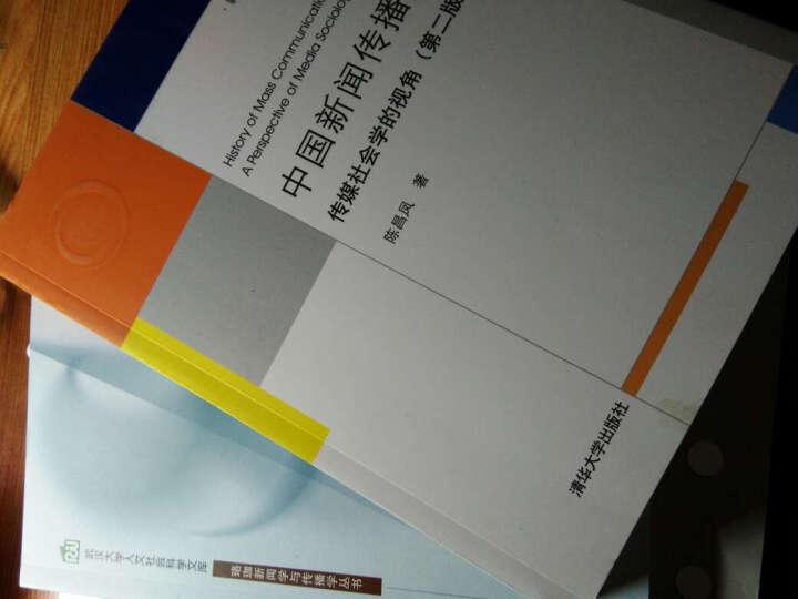 中国新闻传播史:传媒社会学的视角 晒单图