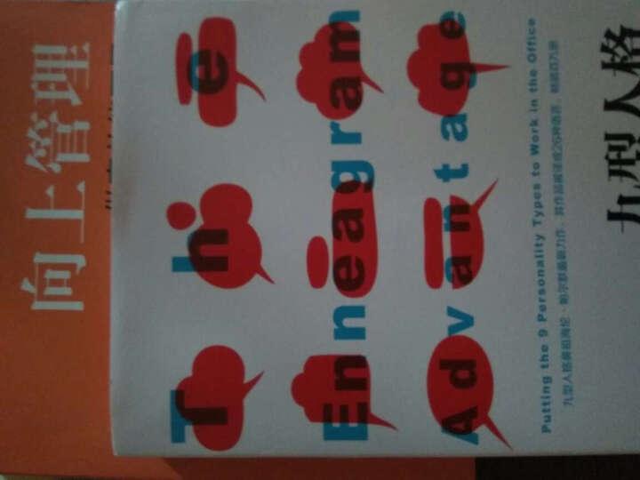 九型人格:职场高品质沟通的艺术 晒单图