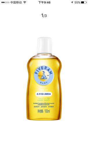 五羊(FIVERAMS)蜂蜜胶滋养润肤皂100g孕妇护肤品 晒单图
