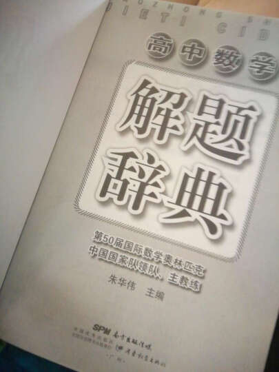 高中数学解题辞典 晒单图