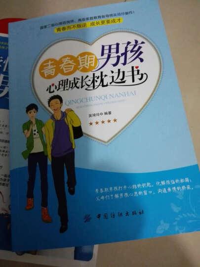 读懂青春期的男孩:父母如何与孩子沟通,父母如何引导孩子 晒单图