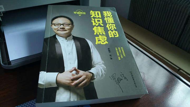 5本 罗辑思维书籍 我懂你的知识焦虑+成大事者不纠结+中国为什么有前途+罗辑思维2+迷茫时代的明白人 晒单图