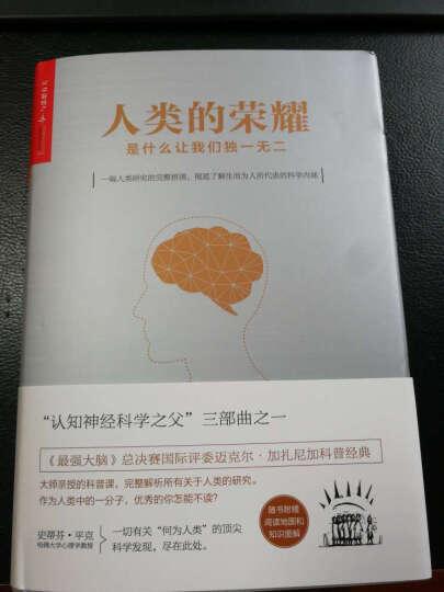 人类的荣耀:是什么让我们独一无二 脑科学研究 迈克尔·加扎尼加 著 心理学书籍 晒单图