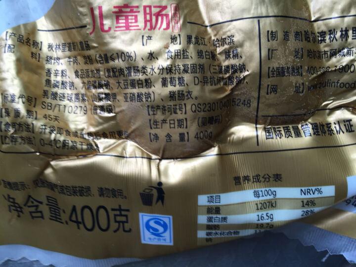 秋林 里道斯 哈尔滨红肠 冷藏熟食 110g*8根 晒单图