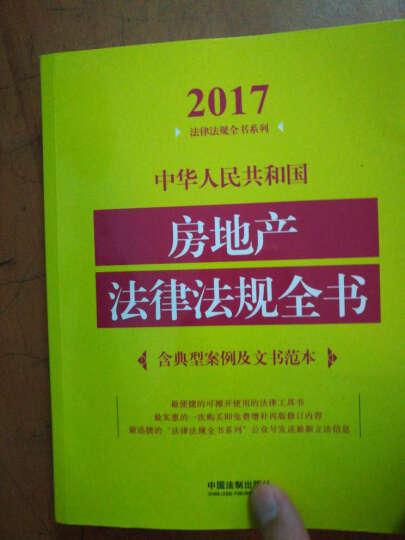 中华人民共和国房地产法律法规全书(含典型案例及文书范本)(2017年版) 晒单图