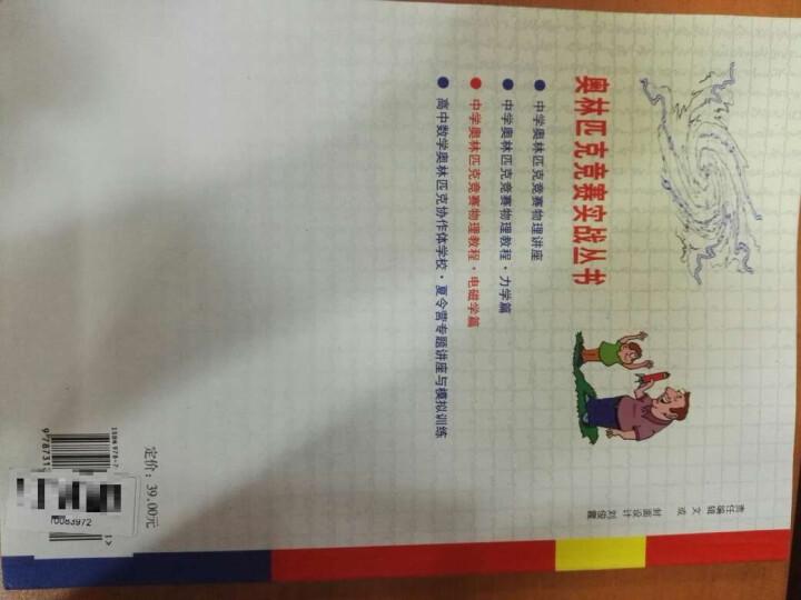 奥林匹克竞赛实战丛书·中学奥林匹克竞赛物理教程:电磁学篇 晒单图