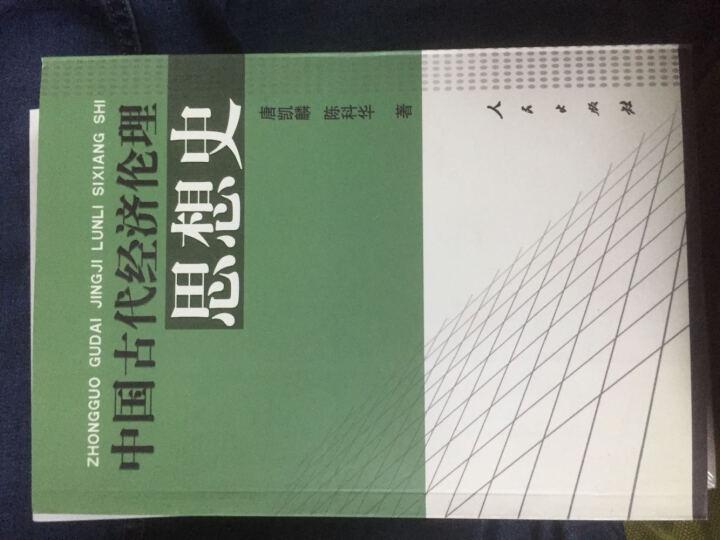 中国古代经济伦理思想史 晒单图