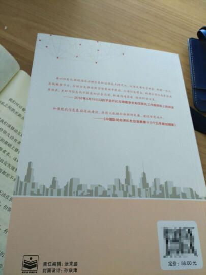 智慧城市:大数据、互联网时代的城市治理 晒单图