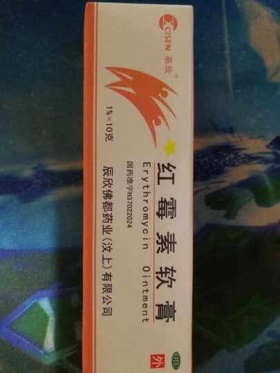 辰欣 红霉素软膏 1%*10g/盒 晒单图