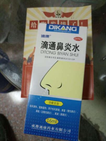 迪康  滴通鼻炎水16ml 1瓶 晒单图