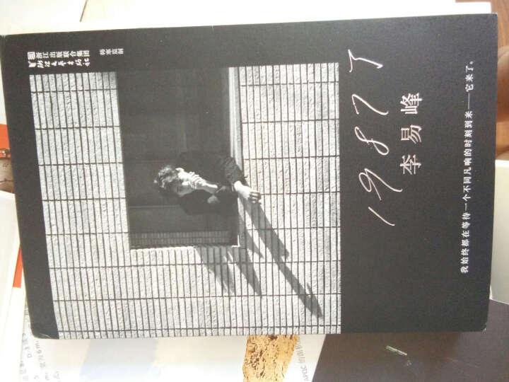 现货 1987了李易峰随笔集+壹刻  韩寒监制名人成长历程传记 晒单图