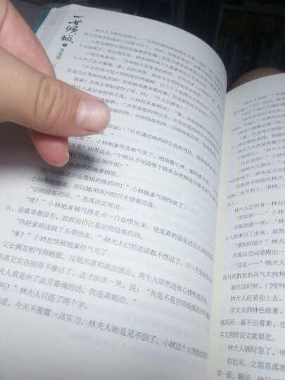 一世倾城1-10 全20册 苏小暖 古代言情小说 悦读纪 一世倾城全集全套 悦读纪畅销古言小说 奇幻 晒单图