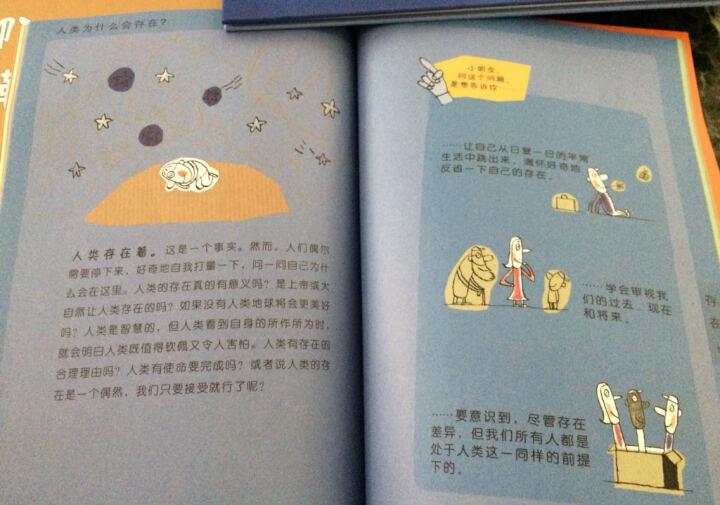 儿童哲学智慧书:生活,是什么? 晒单图