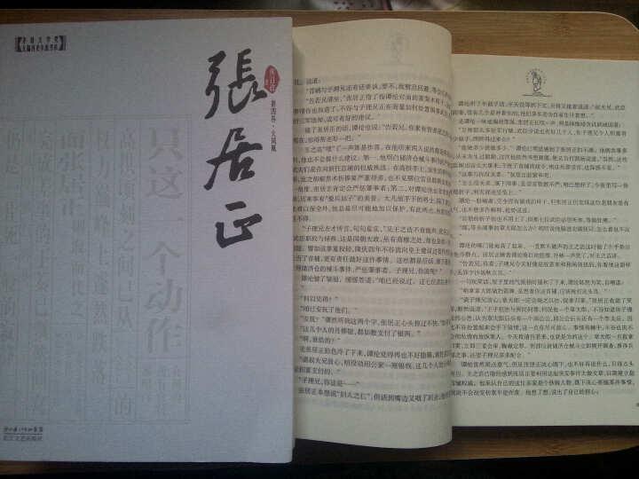 张居正(套装全4册) 72  晒单图
