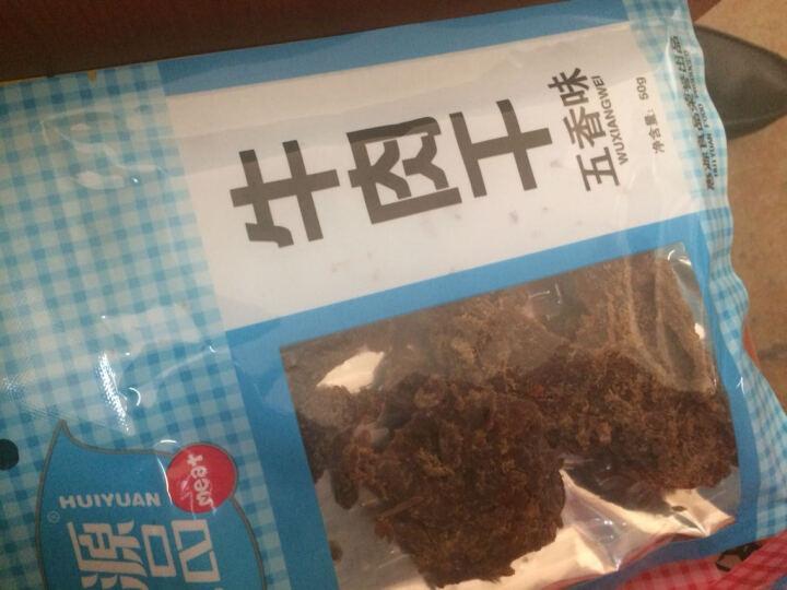 【福州馆】惠源牛肉干牛肉粒零食进口牛肉 手撕牛肉干50g*4袋(香辣*2五香*2) 晒单图