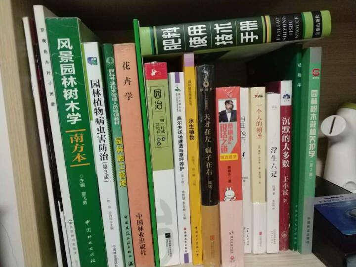 园林植物图鉴丛书:水生植物 晒单图
