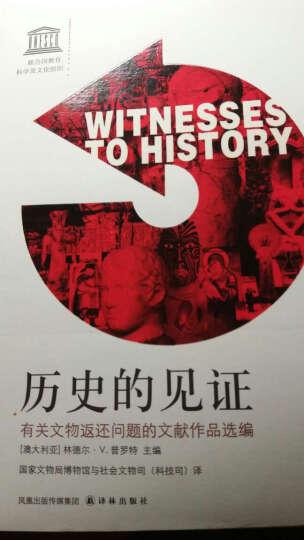 历史的见证:有关文物返还问题的文献作品选编 晒单图