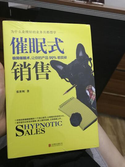 催眠式销售 晒单图